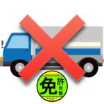 2017年3月12日の道交法改定で普通免許が変わった!